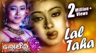 LAL TAHA TAHA| ITEM Film Song | LOAFER | Babusan, Budhaditya, Lovely | Sidharth TV