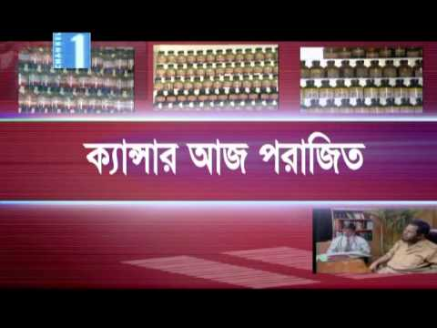 cancer treatment in homeopathy in dhaka 2.vob