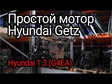 Чем проще, тем лучше: хороший двигатель Hyundai Getz 1.3 (G4EA)