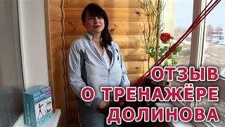 Тренажёр Долинова отзыв Марина