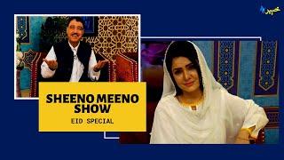Sheeno Meeno Show   With Meena Shams & Sheeno Mama   Eid Special   AVT Khyber Official