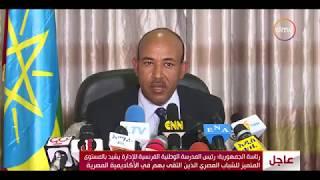 الأخبار - وزارة الدفاع الإثيوبية تعلن استمرار قرار حالة الطوارئ