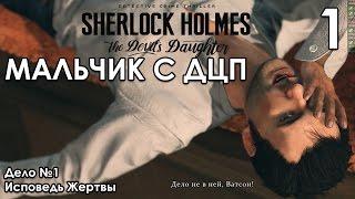 Sherlock Holmes The Devil's Daughter Прохождение на русском #1 МАЛЕНЬКИЙ ДЦПшник - Исповедь Жертвы