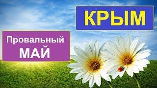 Крым, цены, майские праздники, снижение турпотока началось