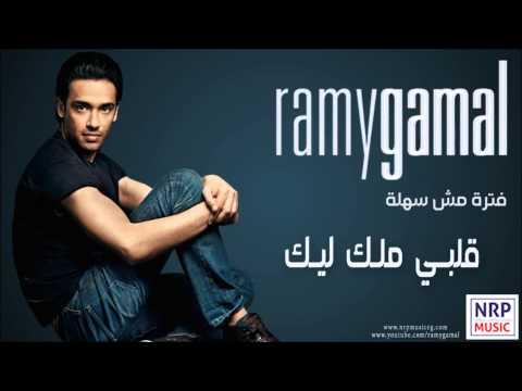 رامي جمال - قلبي ملك ليك / Ramy Gamal - Alby Melk Leek