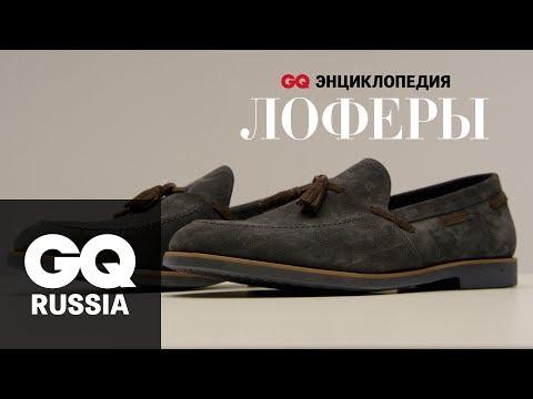 Энциклопедия GQ: лоферы