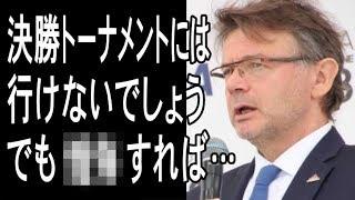 サッカー日本代表に送ったトルシエの意外な言葉に一同驚愕!パラグアイ戦に快勝しW杯が開幕した今、日本のサポーターにエールを…