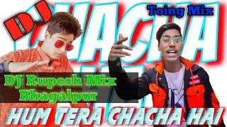 CHACHA RAP PART 2 || AMAN KALAKAR || DJ TOING MIX ||DJ RUPESH MIX BHAGALPUR || DJ RAP SONG