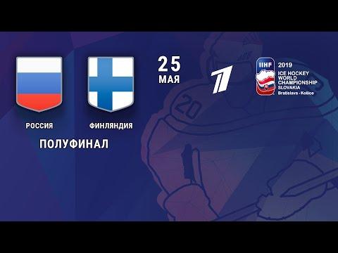 Россия - Финляндия. Полуфинал. Чемпионат мира по хоккею 2019
