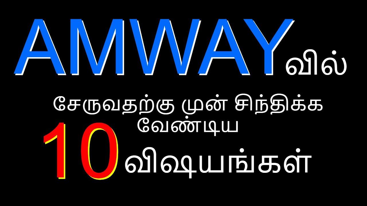 Download AMWAYயில் சேருவதற்கு முன்பு சிந்திக்க வேண்டிய 10 விஷயங்கள்#tamil #amway #nutrilite #attitude