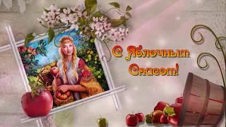 С Яблочным спасом! Преображением Господнем!
