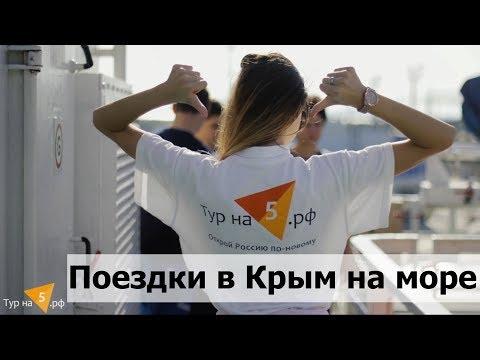Туры в Крым из Санкт-петербурга. Как мы отдыхаем на море!