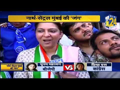 North Central Mumbai : Poonam Mahajan Vs Priya Dutt में कौन मारेगा बाजी ?