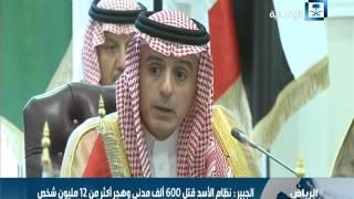الجبير: نظام الأسد قتل 600 ألف مدني وهجر أكثر من 12 مليون شخص