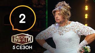 Вар'яти (Варьяты) – Сезон 5. Выпуск 2 – 25.12.2020