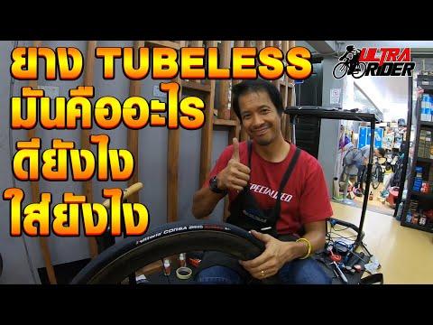 ยาง Tubeless ดียังไง ใส่ยังไง จริงๆแล้วมันคืออะไร คลิปเดียวรู้เรื่อง Ultra Rider | Cycling | จักรยาน