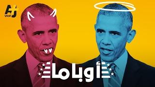 أوباما الآخر