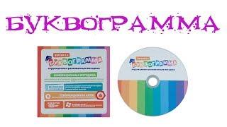 Буквограмма - программа для развития детей 4-15 лет