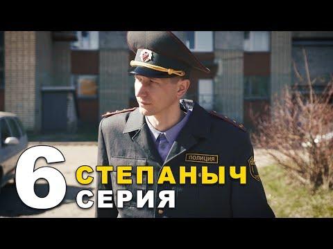 Степаныч | Серия 6