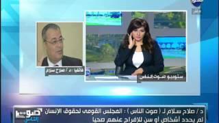 فيديو.. عضو بـ«قومي حقوق الإنسان»: الداخلية بدأت كشف مصير حالات الاختفاء