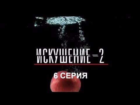 Искушение 2 сезон - 6 серия   Интер - Премьера!