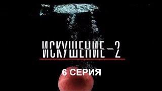 Искушение 2 сезон - 6 серия | Интер - Премьера!