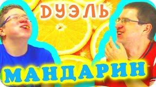 Шоу 'ДУЭЛЬ' - МАНДАРИН - Отец и Сын