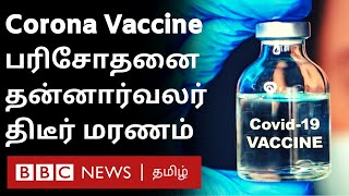 Oxford Corona Vaccine தன்னார்வலர் திடீர் மரணம்; காரணம் என்ன? | Brazil | AstraZeneca