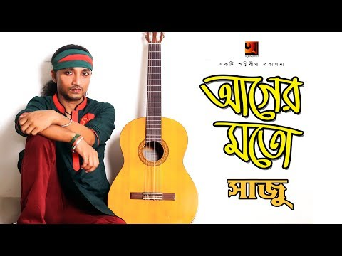 Eid Special Bangla Song 2018   Ager Moto   by Saju   Lyrical Video   ☢☢ EXCLUSIVE ☢