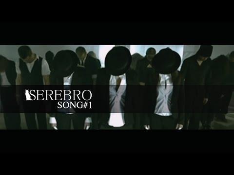SEREBRO - Song #1 [Original Version] - Клип смотреть онлайн с ютуб youtube, скачать