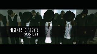SEREBRO - Song #1 [Original Version]