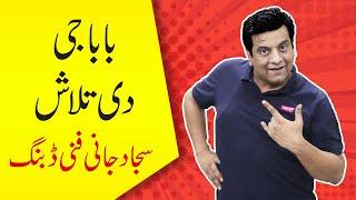 Sajjad Jani aka Dubbing Master | Baba g di Talash