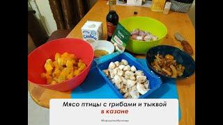 Рецепт: мясо птицы с грибами и тыквой в казане