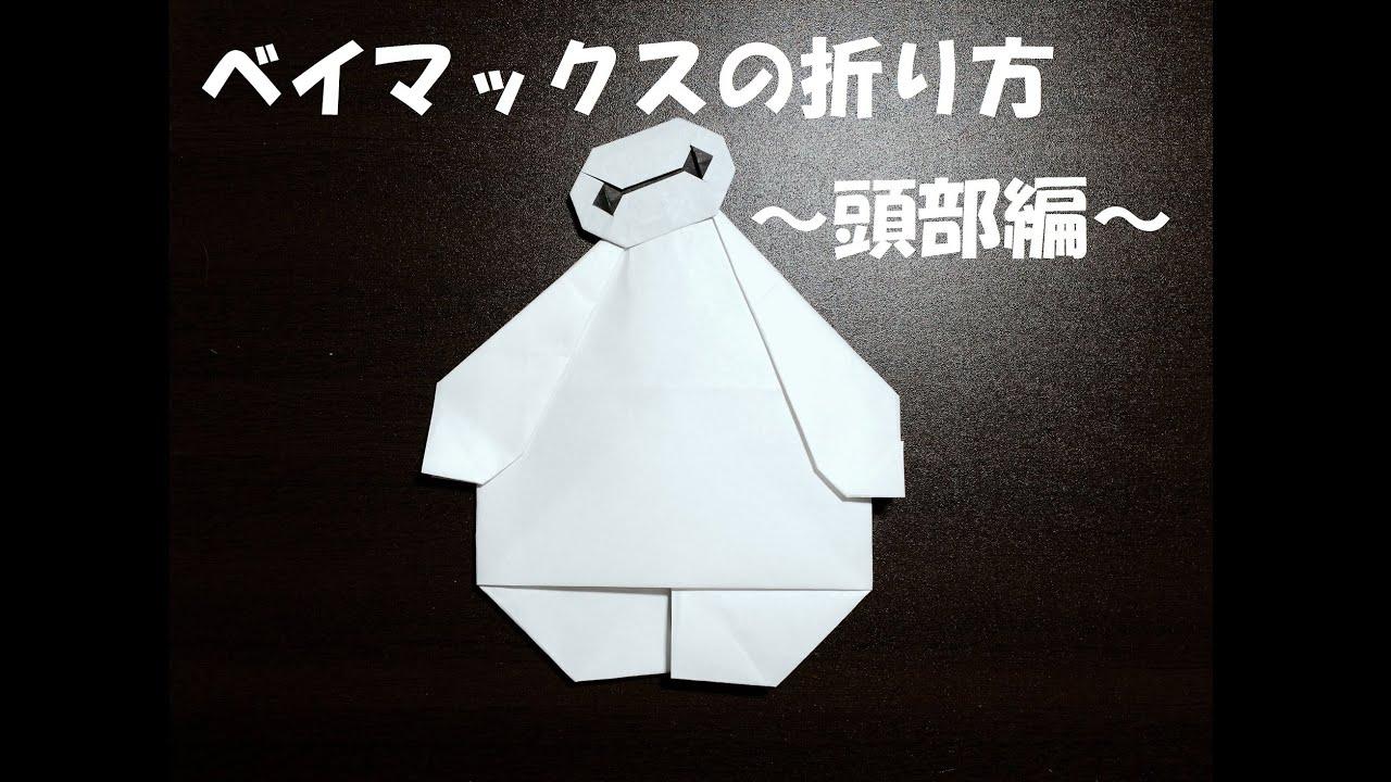 折り紙の ディズニー折り紙の折り方 : 折り紙 ベイマックスの折り方 ...