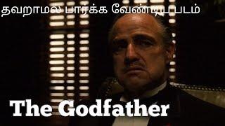 The Godfather  பார்க்க வேண்டிய படம்
