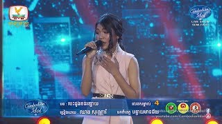 Cambodian Idol Season 3 Live Show Semi Final | Sovanavy