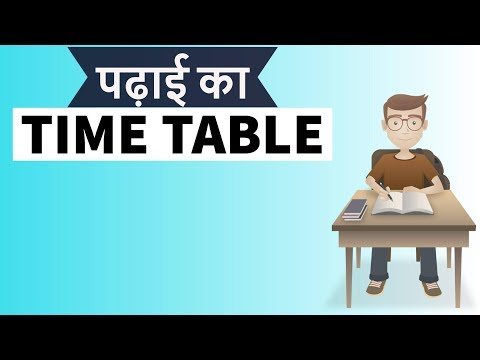 पढाई  का Time Table कैसे  बनाये - How to study for best results ? - Study Tips in Hindi