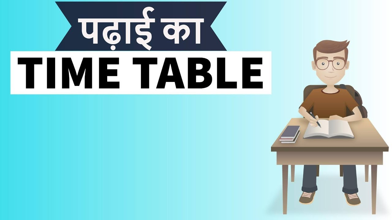 पढई क Time Table कस बनय How To Study For Best