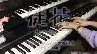 【歌詞付き】「徒花」をピアノで弾いてみた【箕輪★狂介】