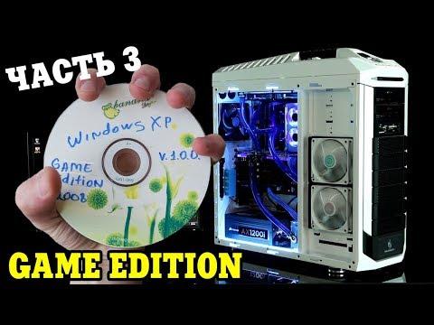 Установка сборки Windows XP Game Edition Часть 3