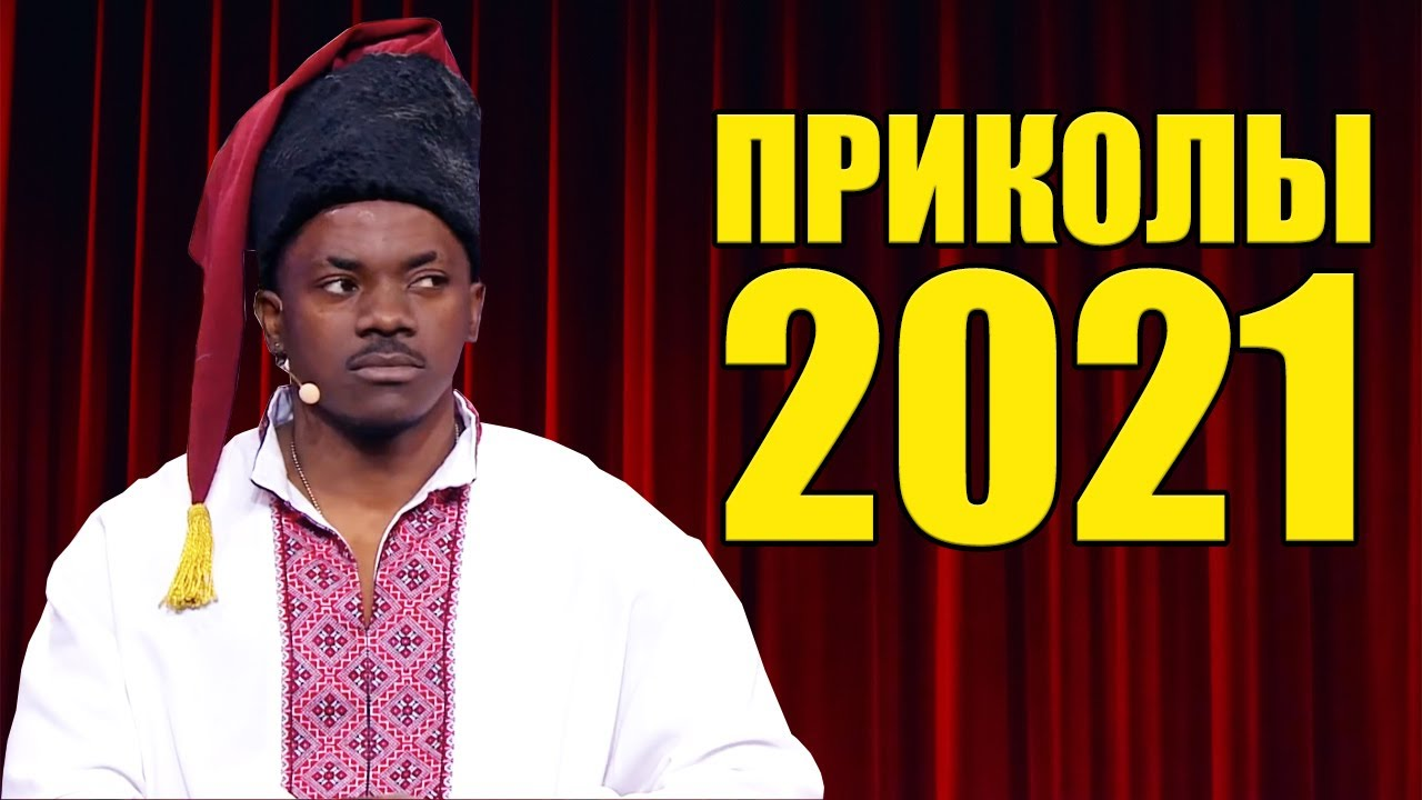 Ржачные приколы 2021 май🔥 Самая свежая подборка приколов 2021 от Дизель шоу! Смехотерапия 2021