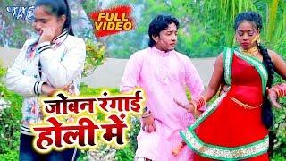 2020 का नया सुपरहिट होली गीत | Aisan Jagaha Rangawa Lagaila | Dhanu Ram Puriya | Bhojpuri Holi Geet