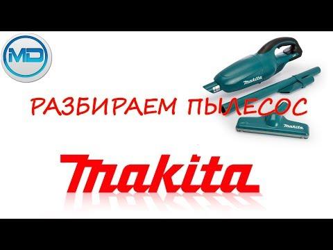 Аккумуляторный пылесос makita купить по низким ценам. Пылесос аккумуляторный макита цена ✓скидки и акции ✓всегда лучшая цена ➔ гарантия 3 года ☎ (097) 130-21-21.