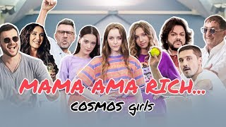 Смотреть клип Cosmos Girls - Mama Ama Rich...