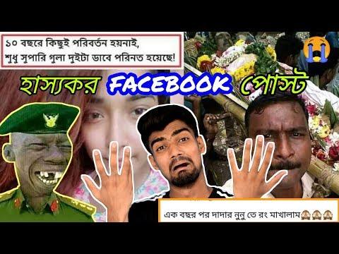 Bangali On Facebook | Facebook Funny Post and Status | Bangla Funny Video | Bisakto Chele
