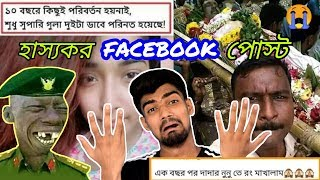 Most Funniest Facebook Post & Status | Bangla New Funny Video 2019 | Bisakto Chele