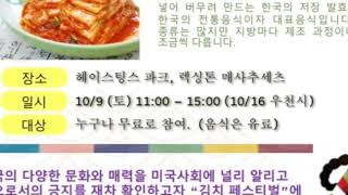 Korean Kimchi Festival