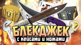 Блекджек с кейсами и ножами! - Ставки CS:GO(, 2015-10-13T13:42:02.000Z)
