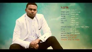 Hayleyesus Feyssa new Oromo music - New Ethiopian music 2017