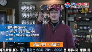 110104 골프장비 골프채&골프채가격 7
